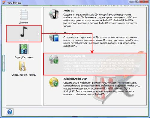 kak_pravilno_zapisat_disk_dlya_magnitoly_1