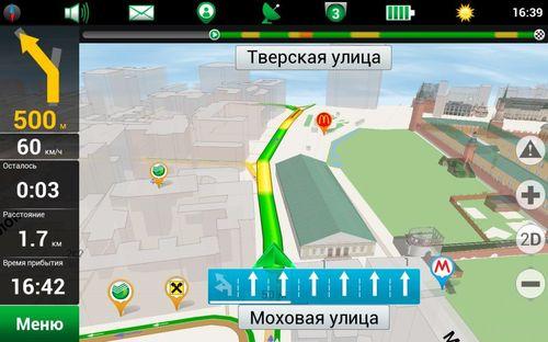 Приложение навигатор Navitel