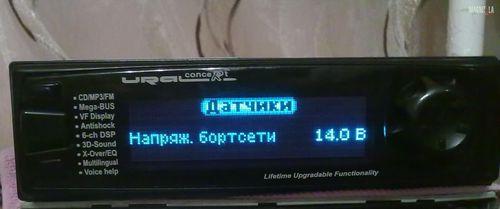 Урал 2din