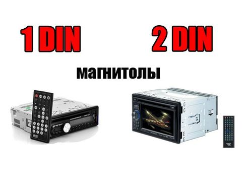 Магнитолы1 din и 2 din
