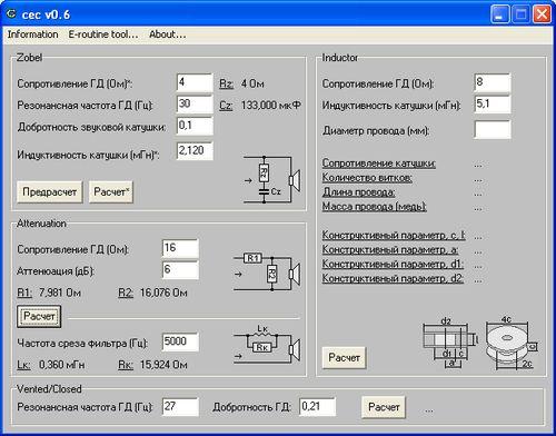 Программа для расчета фильтров Crossover Elements Calculator