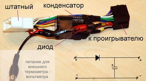 Фильтр питания для автомагнитолы своими руками