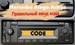 Инструкция как ввести код магнитолы Мерседес