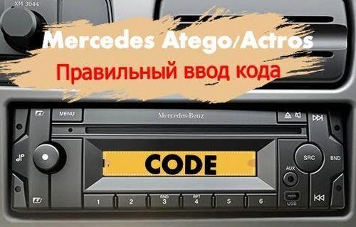 Надпись CODE на магнитоле